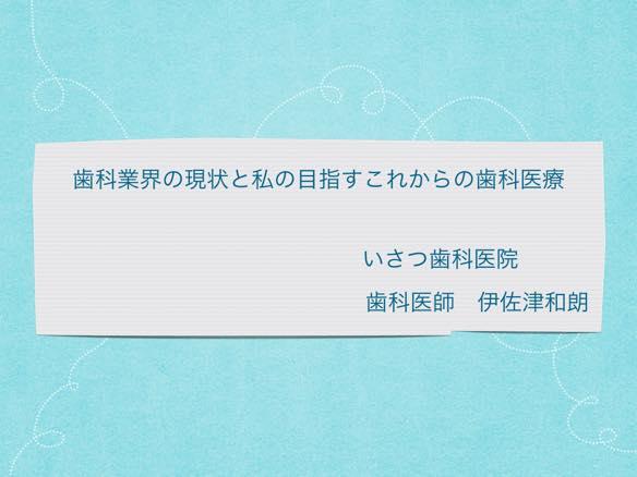 3_Kazuo_Isatsu.001_rs